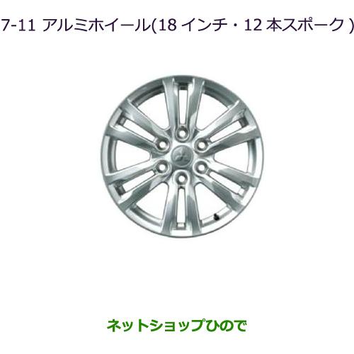 大型送料加算商品 純正部品三菱 パジェロアルミホイール(18インチ・12本スポーク)(4本)純正品番MZ556011※【V83W V87W V88W V93W V97W V98W】7-11