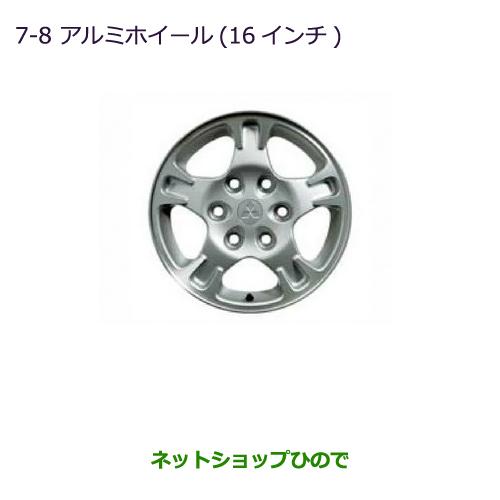 大型送料加算商品 純正部品三菱 パジェロアルミホイール(16インチ)(4本)純正品番MZ556468※【V83W V87W V88W V93W V97W V98W】7-8