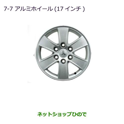 【純正部品】三菱 パジェロアルミホイール(17インチ)(1本)純正品番【MZ556467】※【V83W V87W V88W V93W V97W V98W】7-7