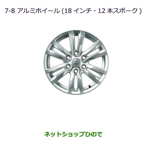 大型送料加算商品 純正部品三菱 パジェロアルミホイール(18インチ・12本スポーク)(4本)純正品番MZ556011※【V83W V87W V88W V93W V97W V98W】7-8
