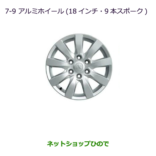 【純正部品】三菱 パジェロアルミホイール(18インチ・9本スポーク)(1本)純正品番【MZ556497】※【V83W V87W V88W V93W V97W V98W】7-9