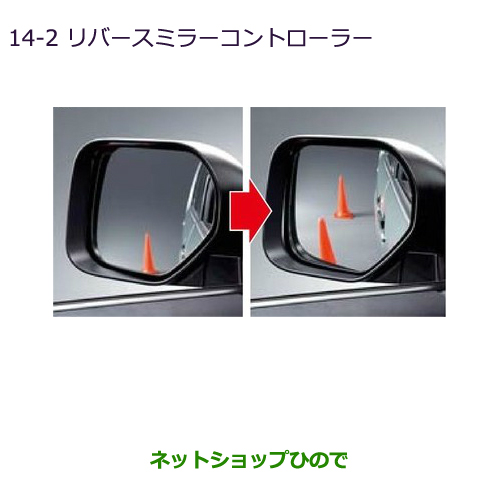 純正部品三菱 RVRリバースミラーコントローラー純正品番 MZ604752【GA3W GA4W】※14-2
