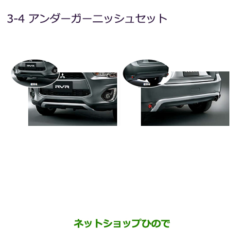 大型送料加算商品 純正部品三菱 RVRアンダーガーニッシュセット純正品番 MZ575684【GA3W GA4W】※3-4