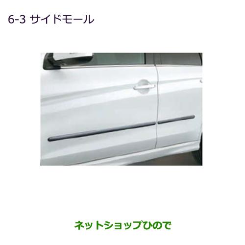 ◯純正部品三菱 RVRサイドモール※純正品番 MZ538307【GA3W GA4W】6-3