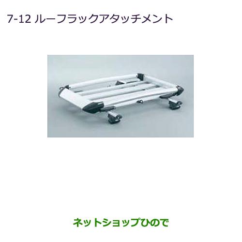 純正部品三菱 RVRルーフラックアタッチメント純正品番 MZ535044【GA4W】7-12※