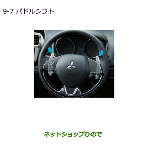 純正部品三菱 RVRパドルシフト純正品番 MZ527487※【GA3W GA4W】9-7