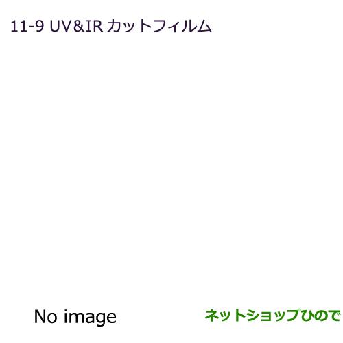 純正部品三菱 RVRUV&IRカットフィルム スモーク純正品番 MZ518884【GA4W】11-9