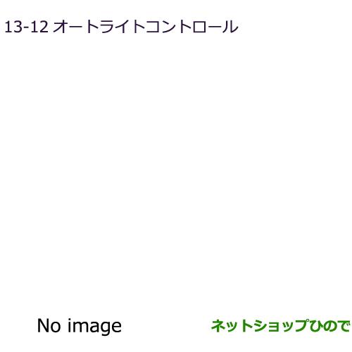 ◯純正部品三菱 RVRオートライトコントロール純正品番 MZ590679【GA3W GA4W】13-12※