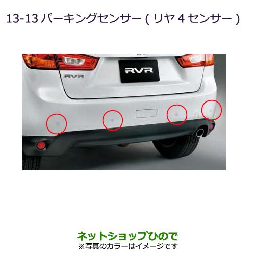 純正部品三菱 RVRパーキングセンサー(リヤ4センサー)レッドメタリック純正品番 MZ607559※【GA4W】13-13
