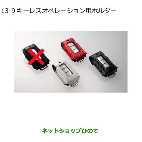<title>三菱 RVR MITSUBISHI 純正部品三菱 RVRキーレスオペレーション用ホルダー純正品番 MZ626051 お値打ち価格で MZ626052 MZ626053 GA4W 13-9※</title>