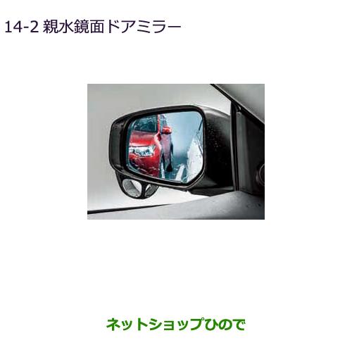 三菱 RVR MITSUBISHI RVR 純正部品三菱 RVR親水鏡面ドアミラー寒冷地仕様車純正品番 MZ569779【GA4W】14-2※