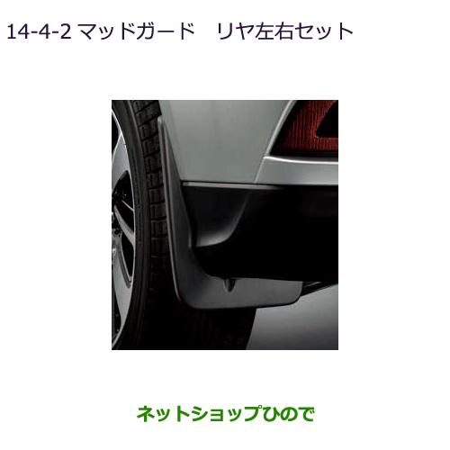 ◯純正部品三菱 RVRマッドガード純正品番 MZ531449(リア左右セット)【GA4W】14-4-2※