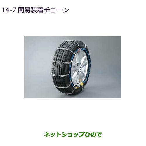 純正部品三菱 RVR簡易装着チェーン純正品番 MZ841312LP【GA4W】14-7※