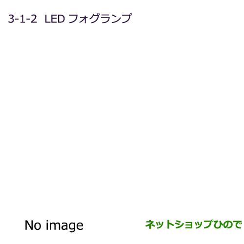 純正部品三菱 RVRLEDフォグランプ(フォグランプ未装着車)純正品番 MZ582006【GA4W】3-1-2※