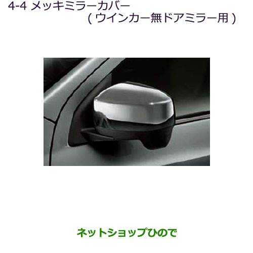 三菱 RVR MITSUBISHI RVR 純正部品三菱 RVRメッキミラーカバー(ウインカー無ドアミラー用)純正品番 MZ569765【GA4W】4-4※