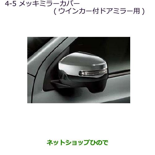 三菱 RVR MITSUBISHI RVR 純正部品三菱 RVRメッキミラーカバー(ウインカー付ドアミラー用)純正品番 MZ569766【GA4W】4-5※