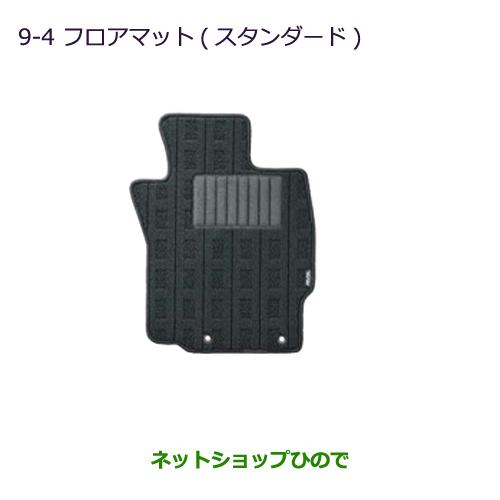 純正部品三菱 RVRフロアマット(スタンダード)純正品番 MZ511808【GA4W】9-4※