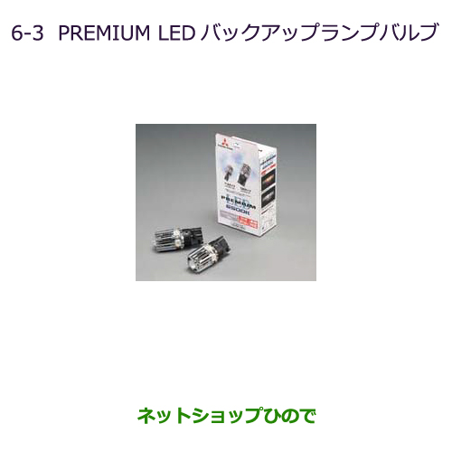 純正部品三菱 RVRPREMIUM LED バックアップランプバルブ純正品番 MZ580136【GA4W】6-3※