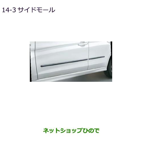 純正部品三菱 RVRサイドモール純正品番 MZ538307【GA4W】14-3※