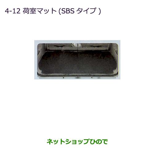 大型送料加算商品 純正部品三菱 タウンボックス荷室マット(SBSタイプ)純正品番 MZ514289【DS64W】※4-12