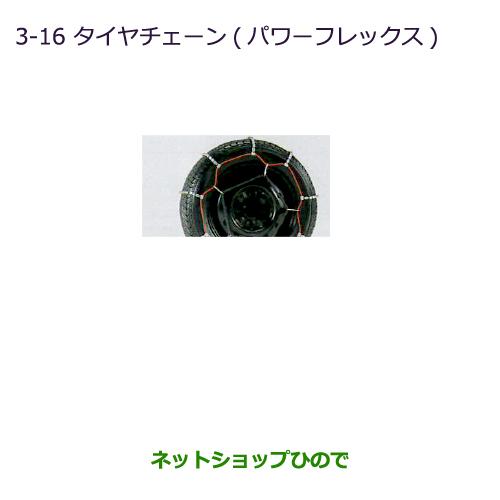 【純正部品】三菱 タウンボックスタイヤチェーン(パワーフレックス)純正品番【MZ573314】【DS17W】※3-16