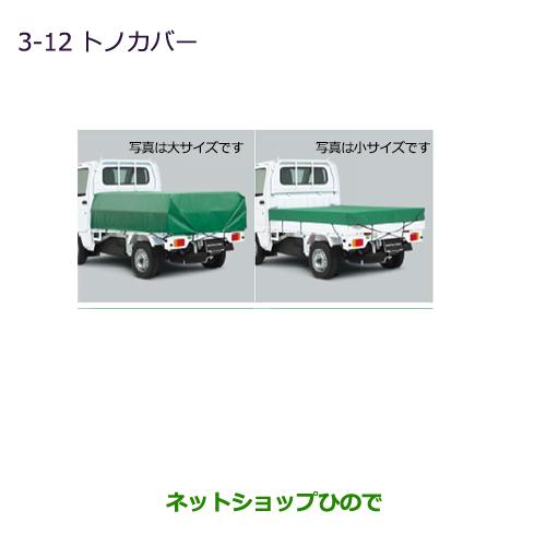 大型送料加算商品 純正部品三菱 MINICAB トラックトノカバー純正品番【MZ545547】【DS16T】※3-12