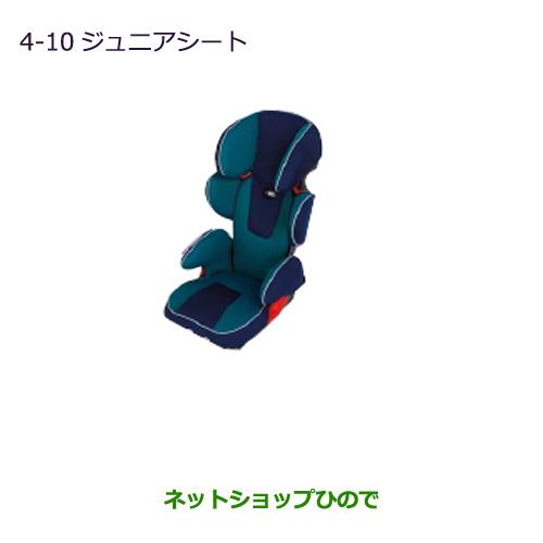 【純正部品】三菱 MINICAB トラックジュニアシート純正品番【MZ525297】【DS16T】※4-10