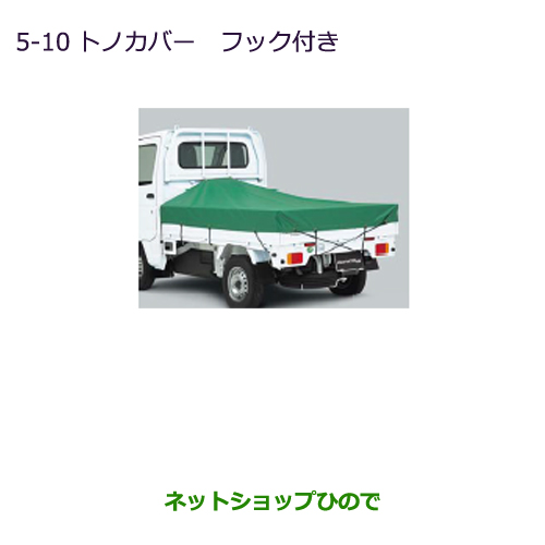 大型送料加算商品 純正部品三菱 MINICAB トラックトノカバー フック付純正品番 MZ545559【DS16T】※5-10
