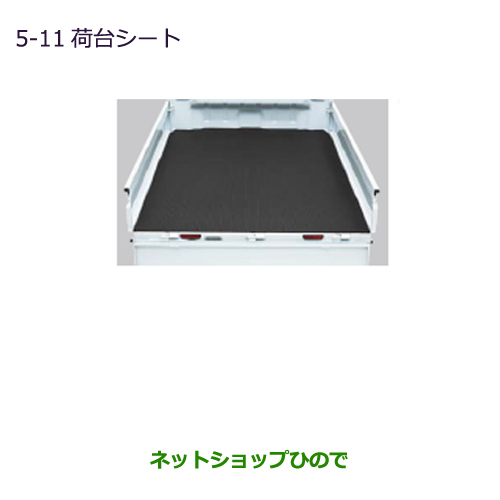 【純正部品】三菱 MINICAB トラック荷台シート(厚さ5mm)純正品番【MZ546536】【DS16T】※5-11