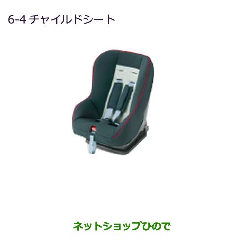 【純正部品】三菱 MINICAB トラックチャイルドシート純正品番【MZ525286】【DS16T】※6-4