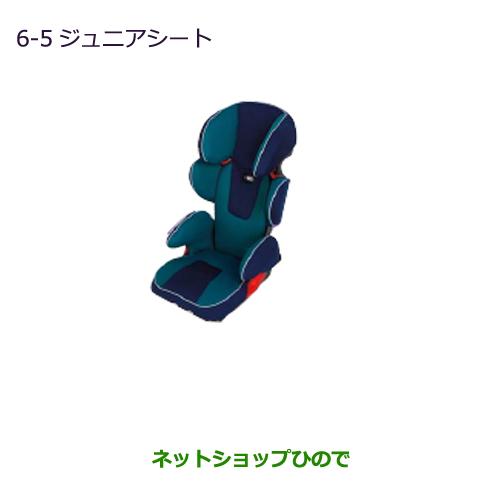【純正部品】三菱 MINICAB トラックジュニアシート純正品番【MZ525297】【DS16T】※6-5