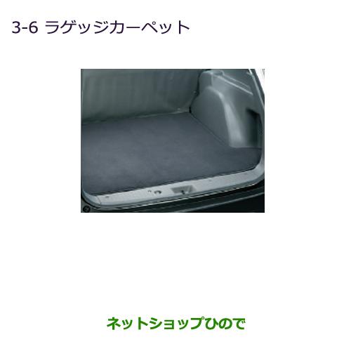 ◯純正部品三菱 ランサーカーゴラゲッジカーペット純正品番 MZ514285【CVAY12 CVJY12 CVY12 CVZNY12】※3-6
