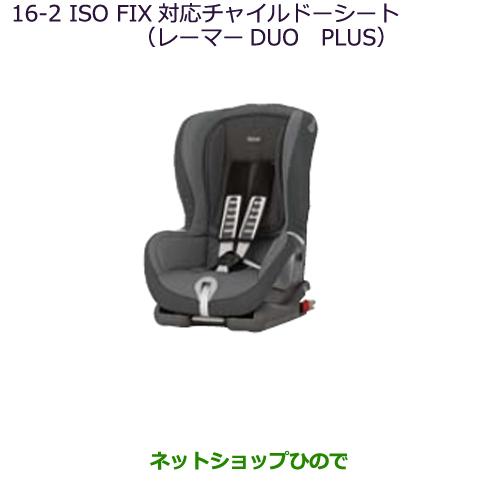 純正部品三菱 アウトランダー MITSUBISHI OUTLANDERISO FIX対応チャイルドシート(レーマーDUO PLUS)純正品番 MZ525280※【GF7W GFSW】16-2