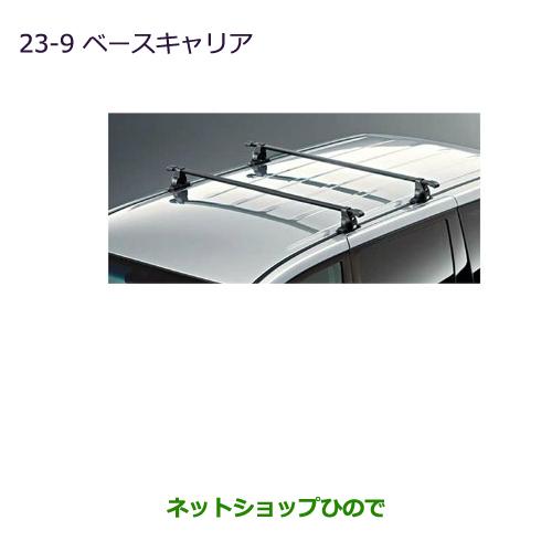 三菱 デリカD:5 MITSUBISHI DELICA D:5 大型送料加算商品 純正部品三菱 メーカー直売 デリカD:5ベースキャリア純正品番 MZ532276※ 信憑 23-9 CV5W CV1W CV4W CV2W
