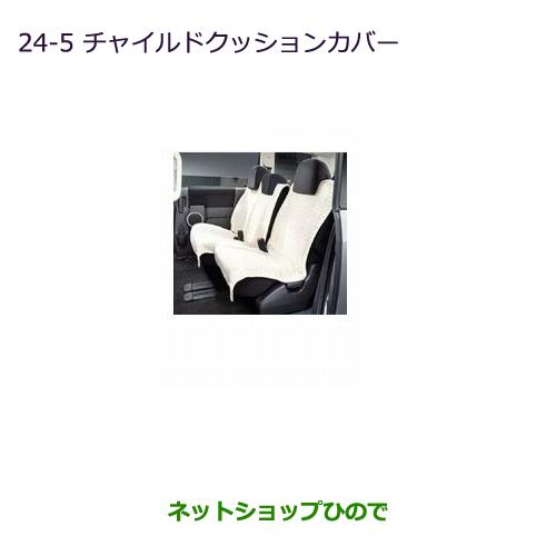 純正部品三菱 デリカD:5チャイルドクッションカバー(7人乗り用)純正品番 MZ501714※【CV1W CV2W CV4W CV5W】24-5