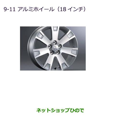大型送料加算商品 純正部品三菱 デリカD:5アルミホイール(18インチ)(4本)純正品番MZ556009※【CV1W CV2W CV4W CV5W】9-11