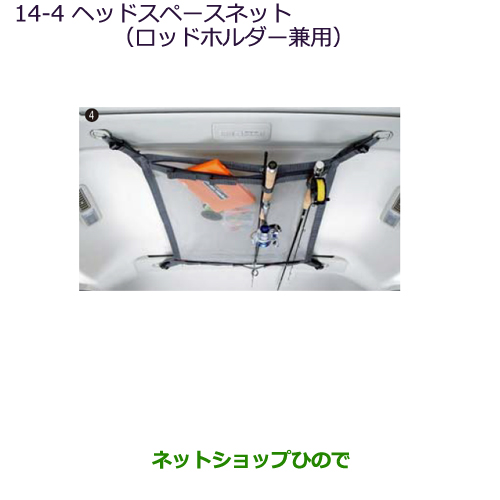 純正部品三菱 デリカD:5ヘッドスペースネット(ロッドホルダー兼用)純正品番 MZ521873※【CV1W CV2W CV4W CV5W】14-4
