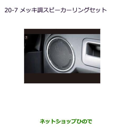 純正部品三菱 デリカD:5メッキ調スピーカーリングセット純正品番 MZ527532※【CV1W CV2W CV4W CV5W】20-7