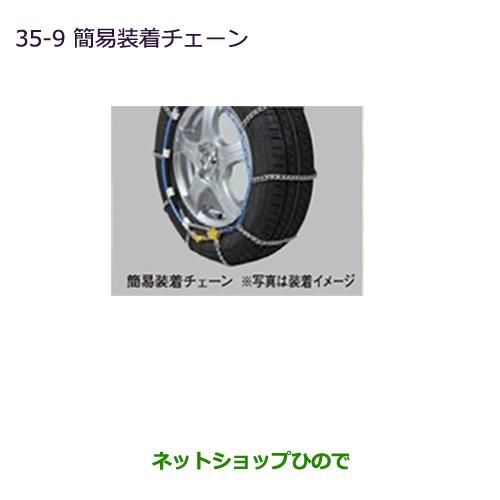 純正部品三菱 デリカD:5簡易装着チェーン(16インチタイヤ用)純正品番 MZ841259KP※【CV1W CV2W CV4W CV5W】35-9