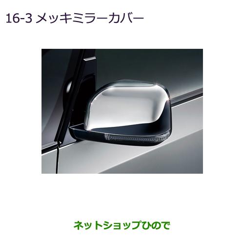◯純正部品三菱 デリカD:5メッキミラーカバー純正品番 MZ576225【CV1W】16-3※