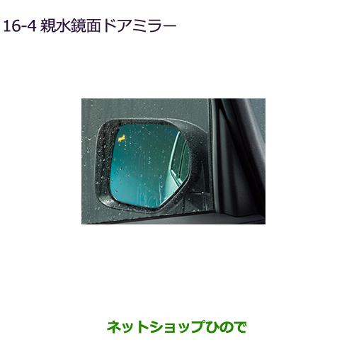 純正部品三菱 デリカD:5親水鏡面ドアミラーBSW(後側方車両検知警報システム)無車用純正品番 MZ569785【CV1W】16-4-1※
