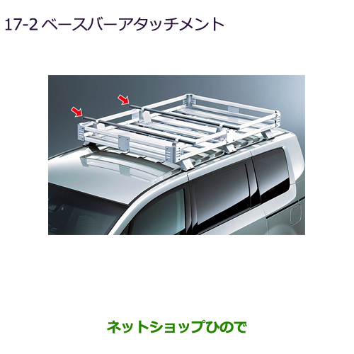 純正部品三菱 デリカD:5ベースバーアタッチメント純正品番 MZ532269【CV1W】17-2※