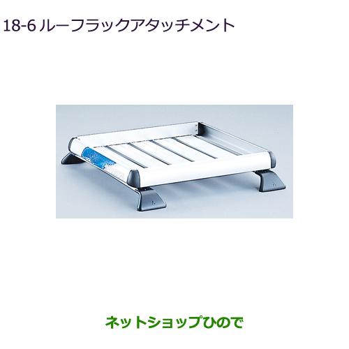 純正部品三菱 デリカD:5ルーフラックアタッチメント純正品番 MZ535029【CV1W】18-6※