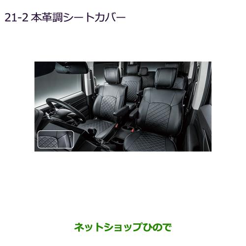 純正部品三菱 デリカD:5本革調シートカバー 7人乗り用純正品番 MZ501779【CV1W】21-2※