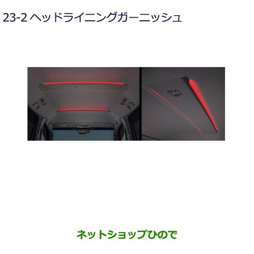 純正部品三菱 デリカD:5ヘッドライニングガーニッシュ純正品番 MZ590894【CV1W】23-2※