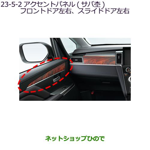 純正部品三菱 デリカD:5アクセントパネル(サバ杢)フロントドア左右、スライドドア左右純正品番 MZ527612【CV1W】23-5-2※