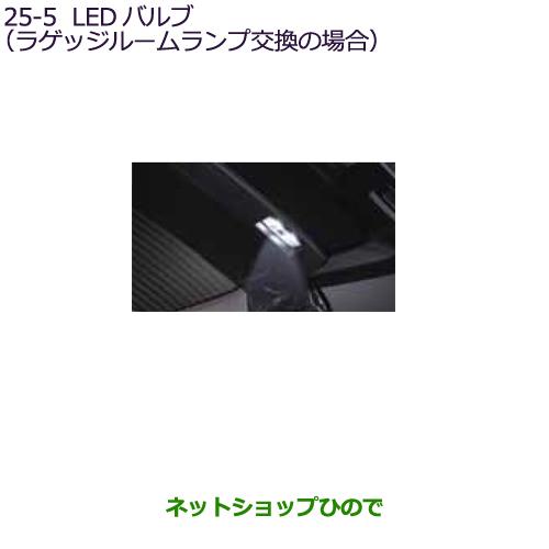 ◯純正部品三菱 デリカD:5LEDバルブ(ラゲッジルームランプ用)純正品番 MZ590889×2個【CV1W】25-5※