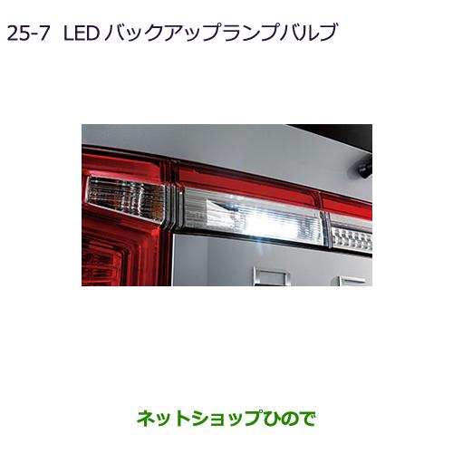 純正部品三菱 デリカD:5PLEMIUM LEDバックアップランプバルブ純正品番 MZ580137【CV1W】25-7※
