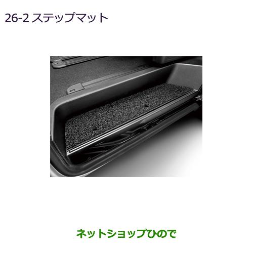◯純正部品三菱 デリカD:5ステップマット純正品番 MZ511728【CV1W】26-2※