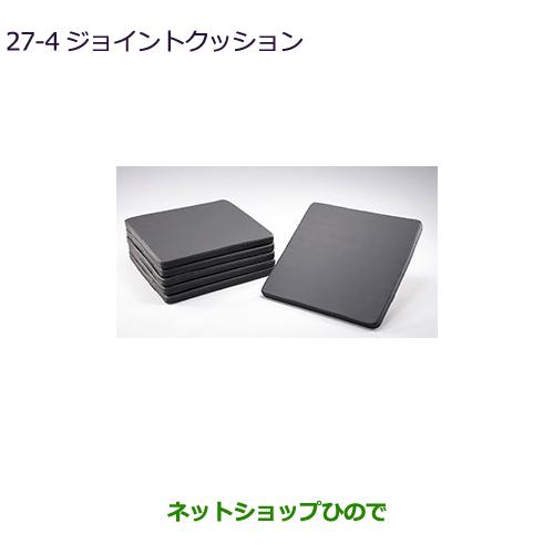 純正部品三菱 デリカD:5ジョイントクッション純正品番 MZ522725【CV1W】27-4※
